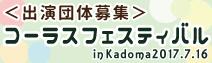 出演団体募集|コーラスフェスティバル in Kadoma 2017