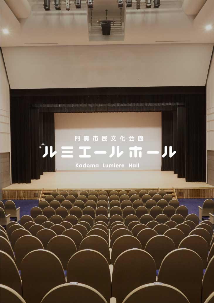 【お客様主催】 明暗尺八道友会 第34回定期演奏会