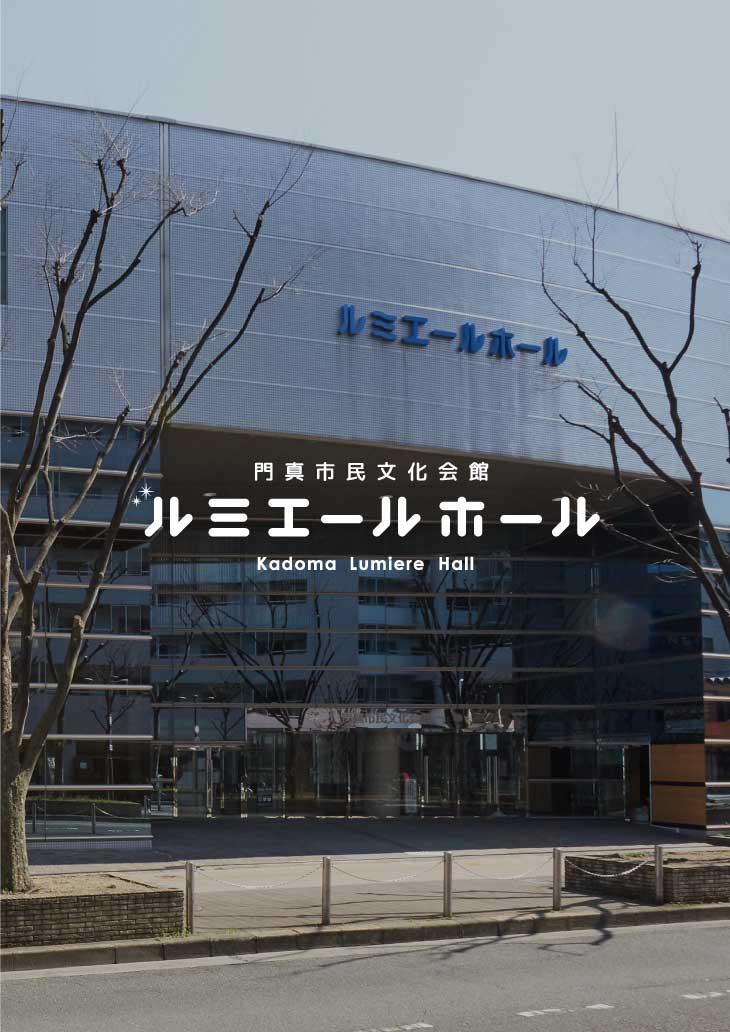 【お客様主催】 10周年記念 第6回 IKEGAMI Ballet Studio 発表会