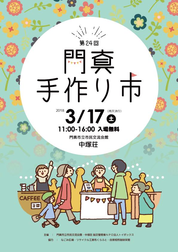 【中塚荘】 第24回 門真手作り市