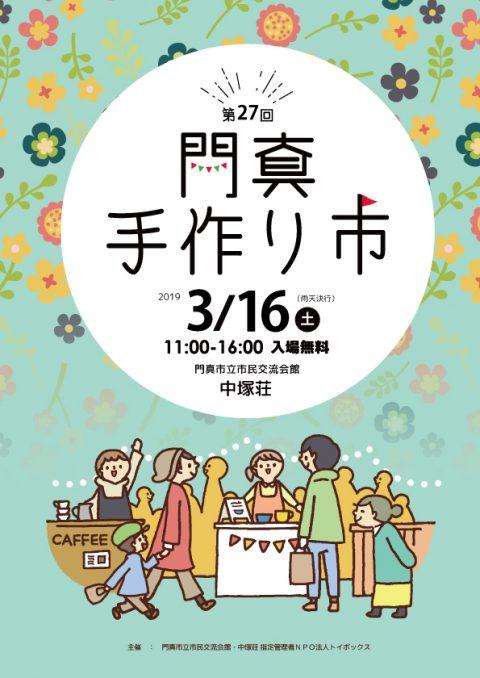 【中塚荘】 第27回門真手作り市