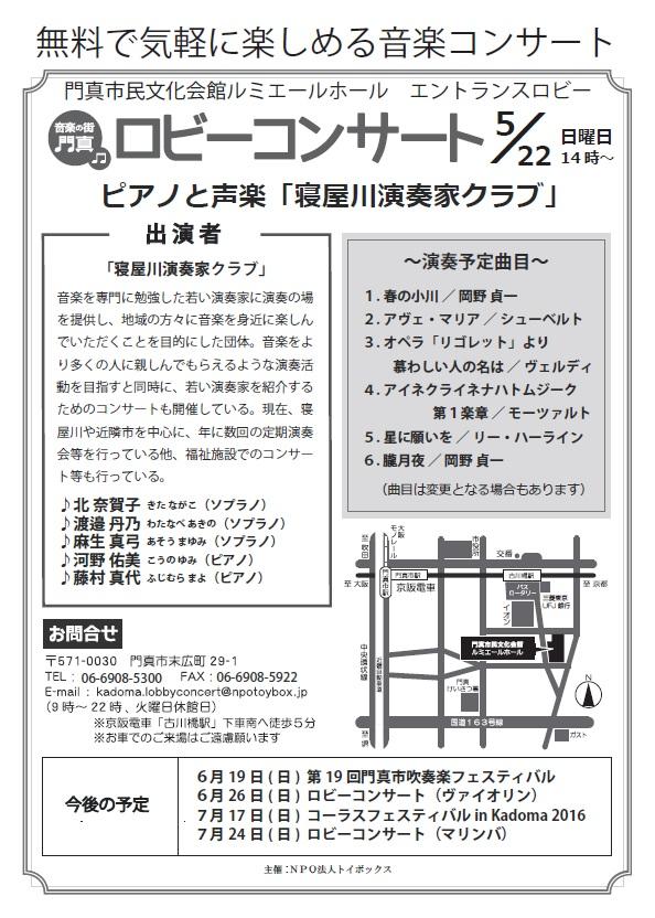 ロビーコンサート5月 寝屋川演奏家クラブ (ピアノと声楽)