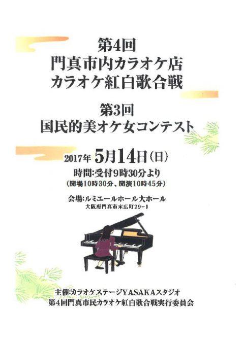 【お客様主催】 2017年カラオケ紅白歌合戦・国民的美オケ女コンテスト