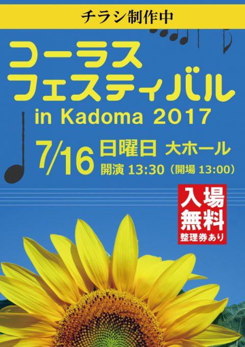 主催公演 コーラスフェスティバル in Kadoma 2017