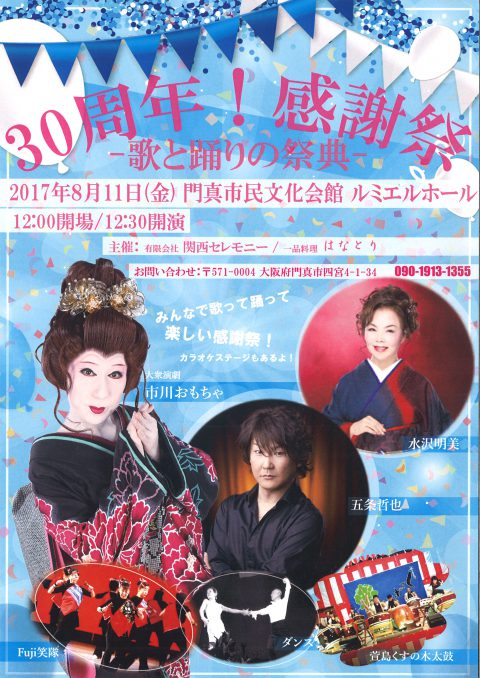 【お客様主催】 30周年!感謝祭 -歌と踊りの祭典-