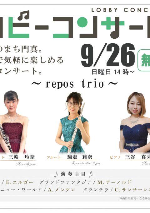 ロビーコンサート repos trio