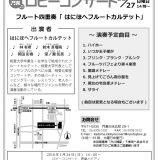 ロビーコンサート12月 はにほへフルートカルテット (フルート四重奏)