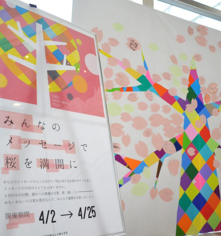 ロビー展示ワークショップ みんなのメッセージで桜の木を満開に!! 2015