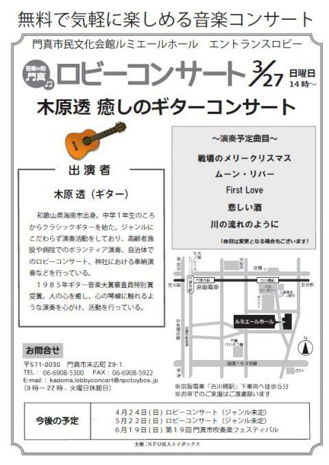 ロビーコンサート 木原 透  (癒しのギター)