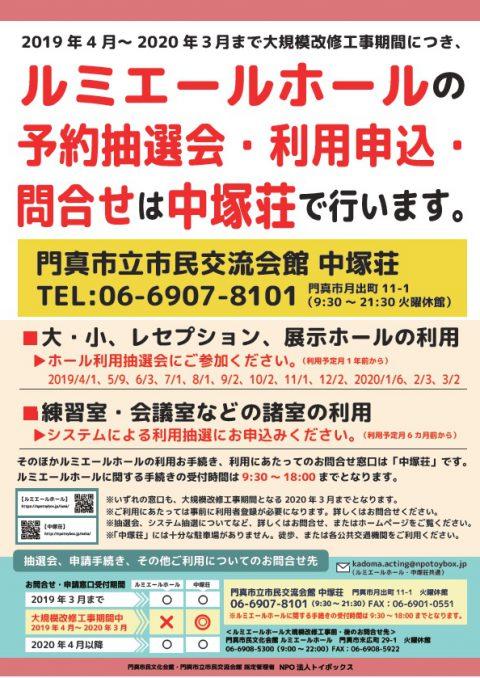 2019年4月からの抽選会は中塚荘で開催します 4月から抽選会は中塚荘で開催