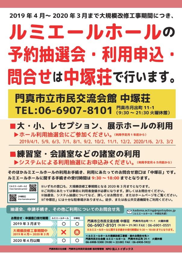 抽選会 4月から抽選会は中塚荘で開催