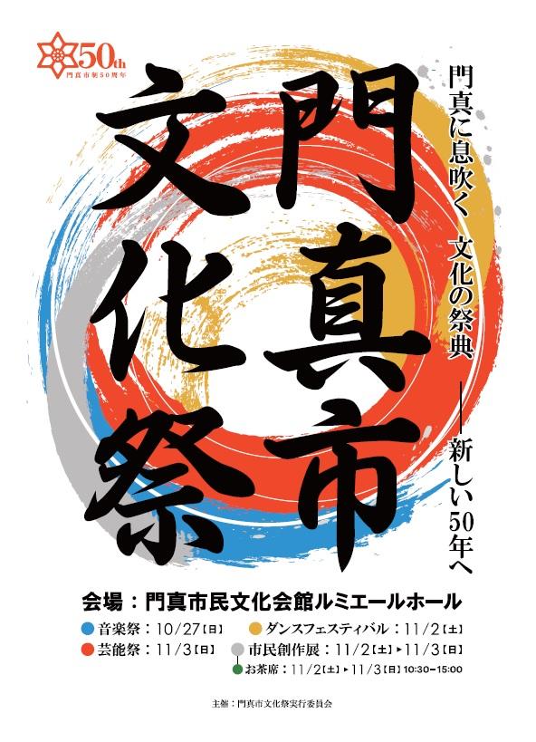 主催事業 門真市制50周年 門真市文化祭