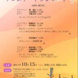 【お客様主催】 京都市立芸術大学卒業生による「プロムナード コンサート」
