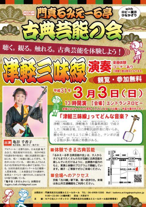 第106回るみえーる亭 古典芸能の会 津軽三味線