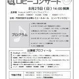 ロビーコンサート8月 Pretty4 (女声アンサンブルとピアノ)
