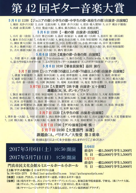 【お客様主催】 第42回ギター音楽大賞
