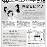 ロビーコンサート5月 ゆんぼりな(声楽とピアノ)