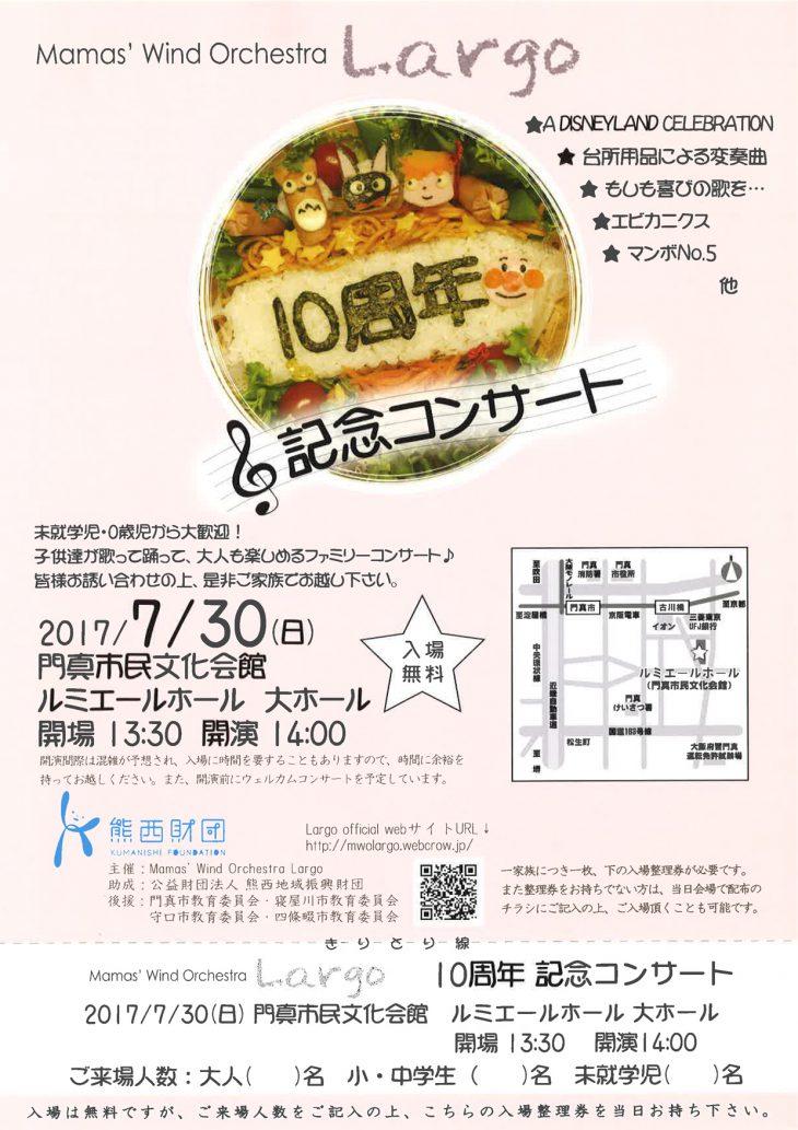 【お客様主催】 Largo 10周年記念コンサート