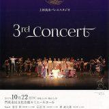 【お客様主催】 上杉真由バレエスタジオ発表会「3rd concert」