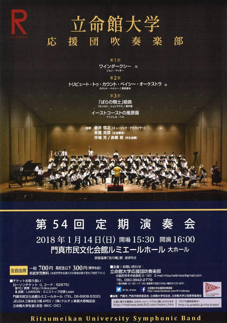 【お客様主催】 立命館大学応援団吹奏楽部 第54回定期演奏会