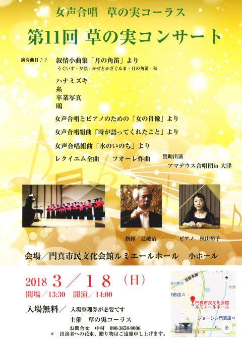 【お客様主催】 第11回 草の実コンサート
