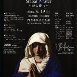 【お客様主催】 コール・ディレッタント40周年記念コンサート