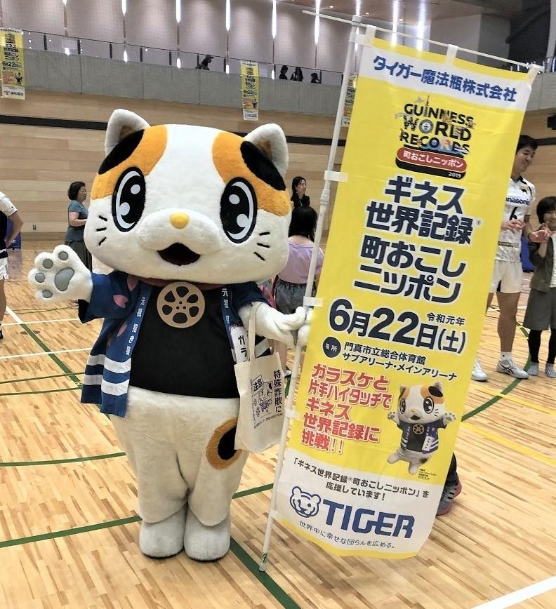 【祝】門真市でギネス世界記録達成!!