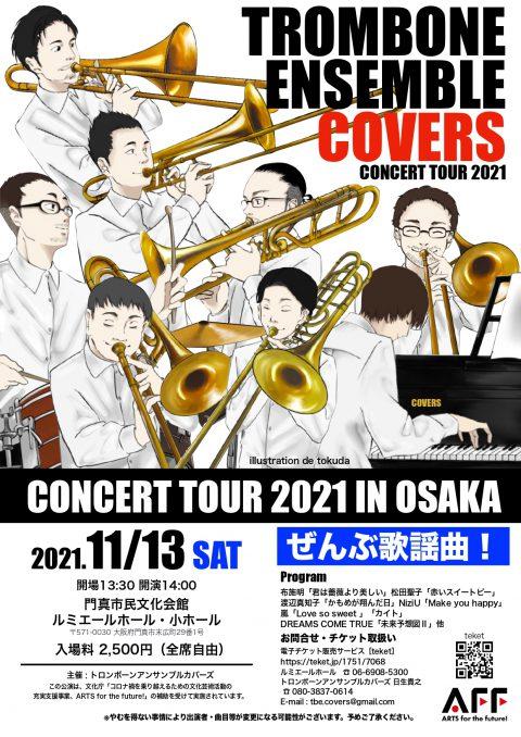 お客様主催 TROMBONE ENSEMBLE COVERS CONCERT TOUR 2021 IN OSAKA