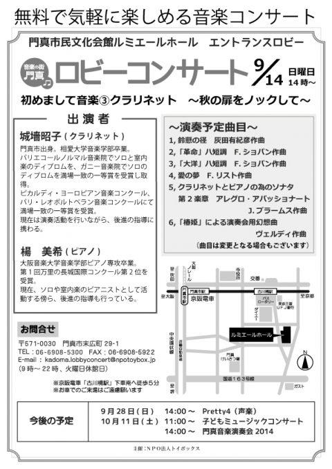 ロビーコンサート9月 初めまして音楽③クラリネット