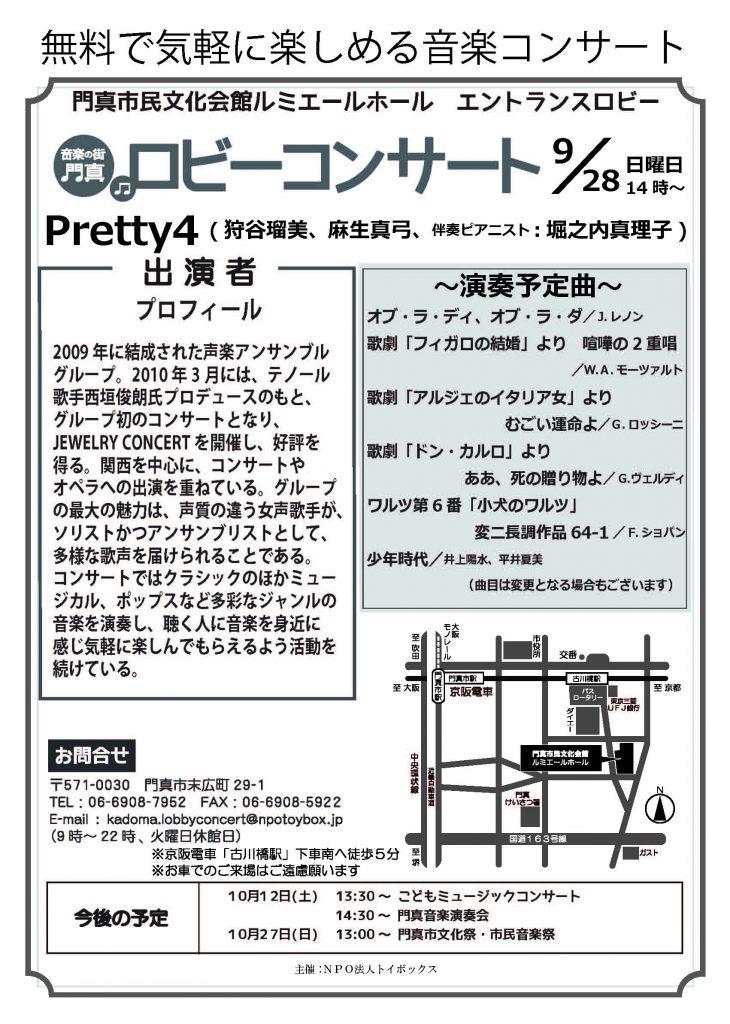 ロビーコンサート9月 Pretty4 (声楽)