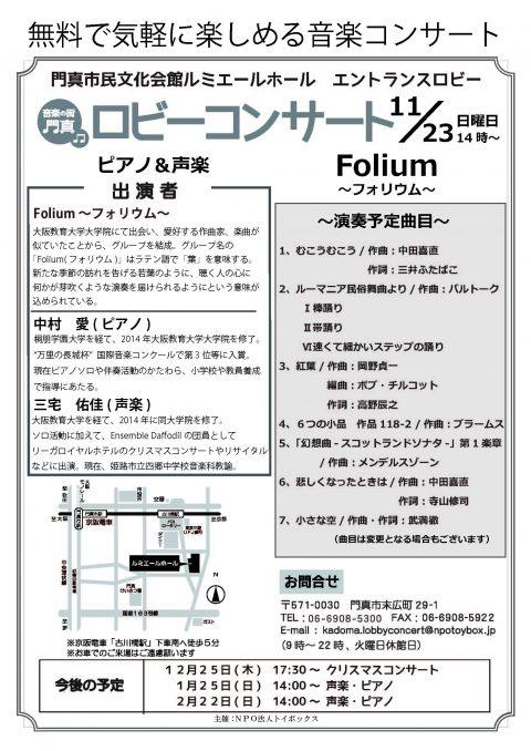 ロビーコンサート11月 Folium (声楽とピアノ)