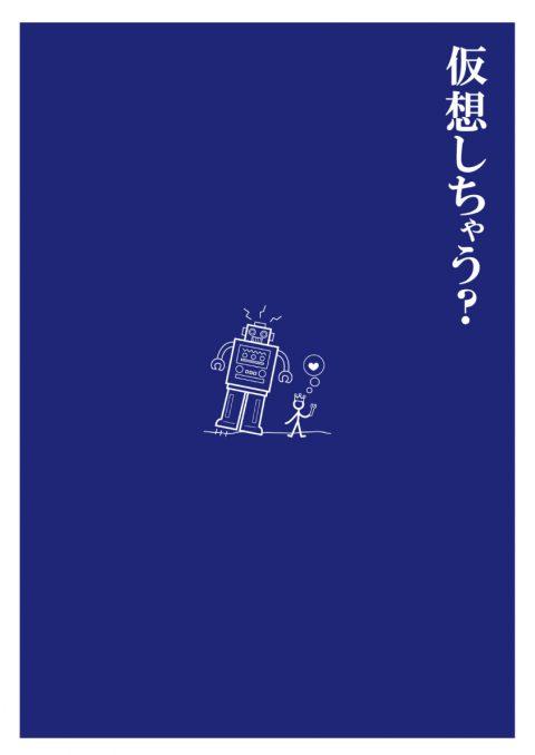 演劇共催  劇団あおきりみかん「発明王子と発明彼女」