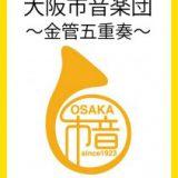 共催公演 大阪市音楽団「金管五重奏コンサート」