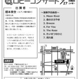 ロビーコンサート4月 櫻本茉奈 (弾き語り)