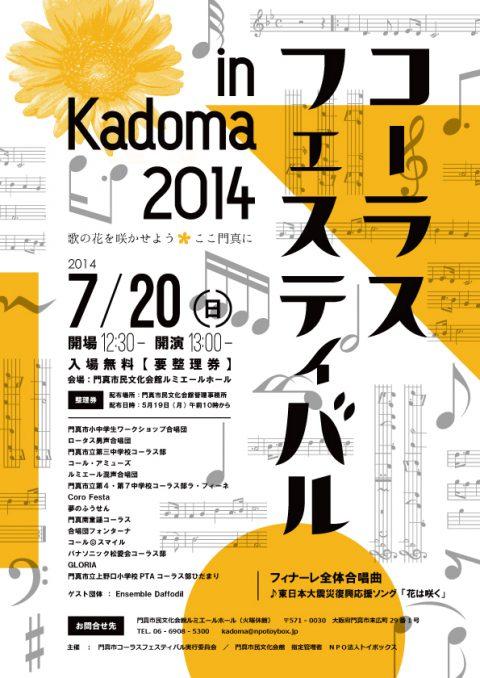 主催公演 コーラスフェスティバルinKadoma 2014