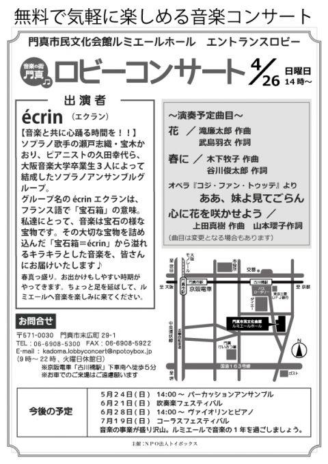 ロビーコンサート4月 écrin (声楽とピアノ)