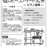 ロビーコンサート8月 ピアノ連弾