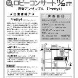 ロビーコンサート11月 Pretty4 (声楽アンサンブル)