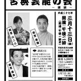 第84回るみえーる亭 古典芸能の会~講談