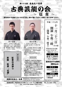 第87回るみえーる亭 古典芸能の会~狂言