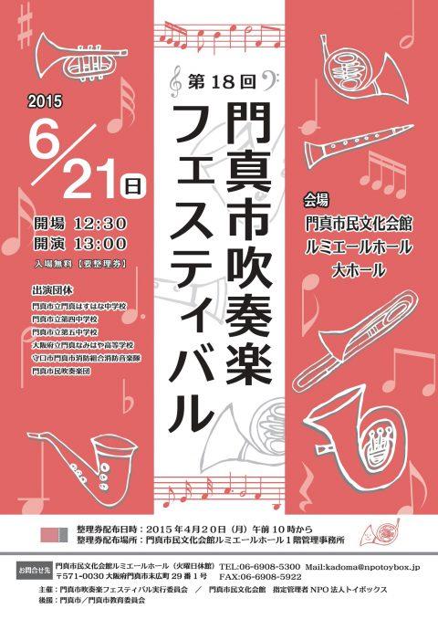 主催公演 第18回 門真市吹奏楽フェスティバル