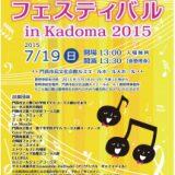 主催公演 コーラスフェスティバル in Kadoma 2015