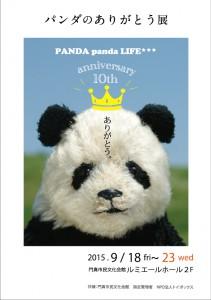 共催事業 「パンダのありがとう展」