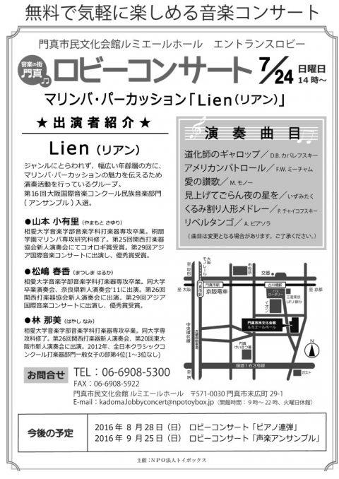 ロビーコンサート7月 Lien (マリンバとパーカッション)