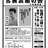 第81回るみえーる亭 古典芸能の会 三味線談義