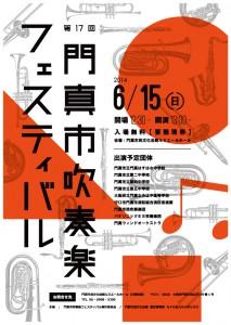 主催公演 第17回 門真市吹奏楽フェスティバル
