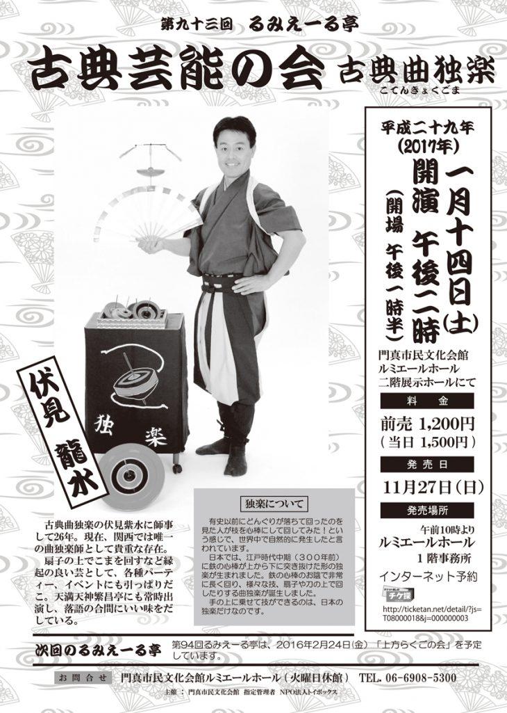 第93回るみえーる亭 古典芸能の会 古典曲独楽