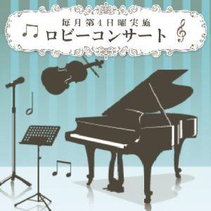 ロビーコンサート9月 écrin (声楽とピアノ)