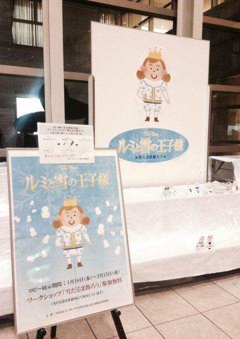 ロビー展示・ワークショップ 「ルミと雪の王子様」