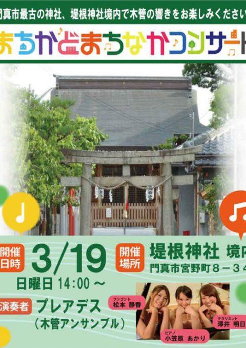 まちかどまちなかコンサート まちかど・まちなかコンサート@堤根神社